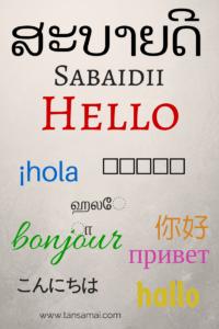 Giáo trình học tiếng Lào cấp tốc